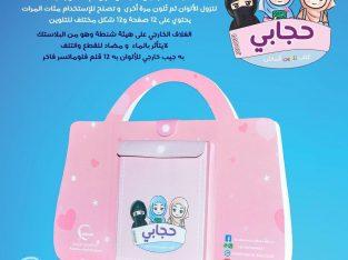 حجابي 🧕 منتج جديد خاص بالبنوتات الحلوين😍